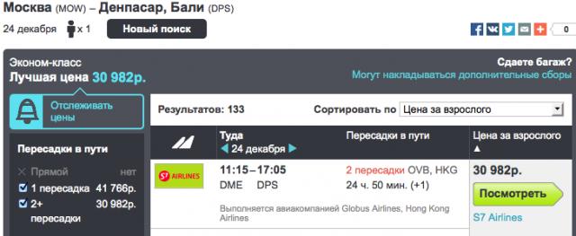 Берлин Омск авиабилеты S7 Airlines онлайн, купить дешево
