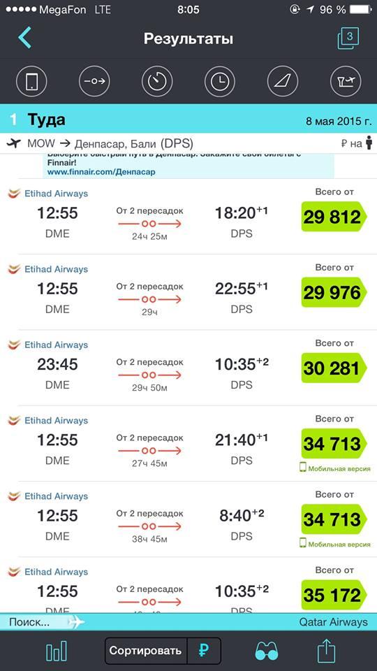 Дешевые авиабилеты онлайн Поиск билетов на самолет и